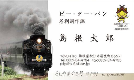 故郷名刺 7-7 SLやまぐち号