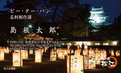 故郷名刺 8-6 松江水燈路