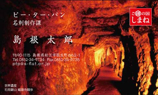 故郷名刺 8-7 世界遺産 石見銀山 龍源寺間歩