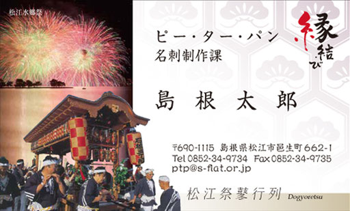 故郷名刺 7-2 松江鼕行列と水郷祭の花火