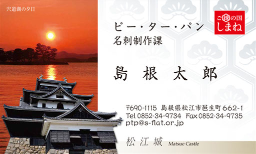 故郷名刺 7-1 松江城と宍道湖の夕日
