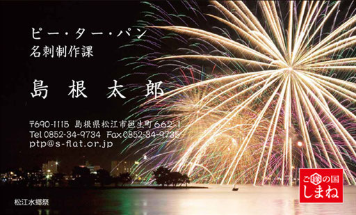 故郷名刺 8-1 水郷祭の花火
