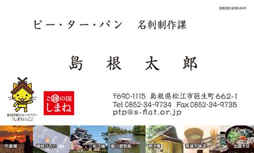 故郷名刺 4-1 まつえ七選