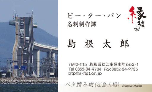 故郷名刺 7-6 ベタ踏み坂(江島大橋)
