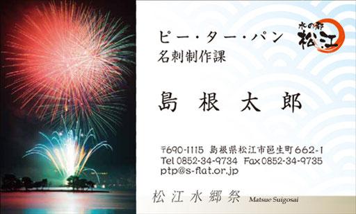 故郷名刺 7-4 水郷祭の花火