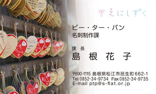 故郷名刺 3-4 縁雫 絵馬