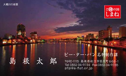 故郷名刺 8-5 大橋川の夜景
