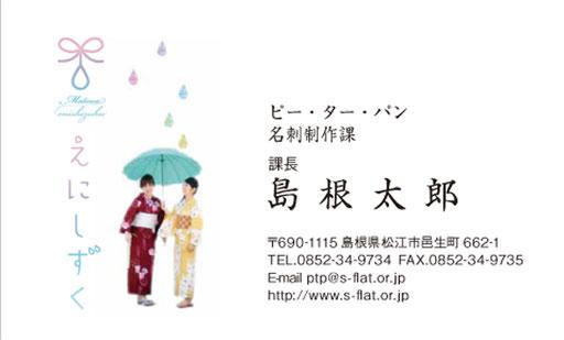 故郷名刺 3-1 縁雫