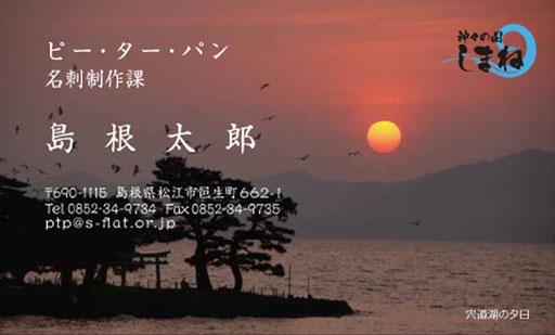 故郷名刺 8-4 宍道湖の夕日