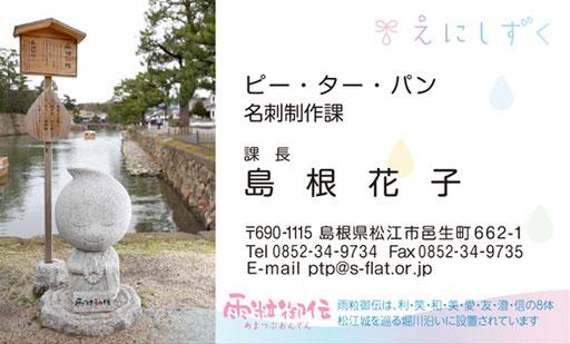 故郷名刺 3-7 縁雫 雨粒御伝