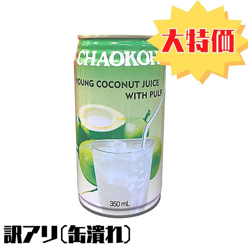 大人気CHAOKOHブランド<ココナッツジュース>