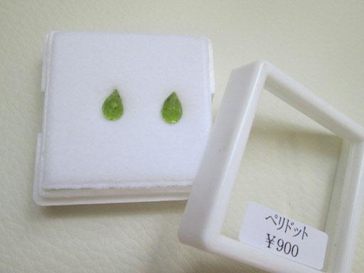 ★ペリドットドロップ ¥900