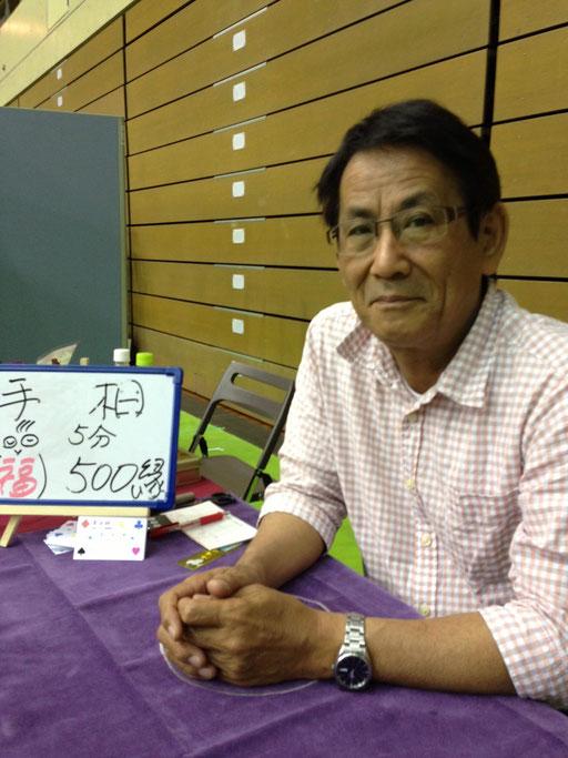 幸せ師ケンパパ 長崎の当たる占いサロン「幸運への鍵」