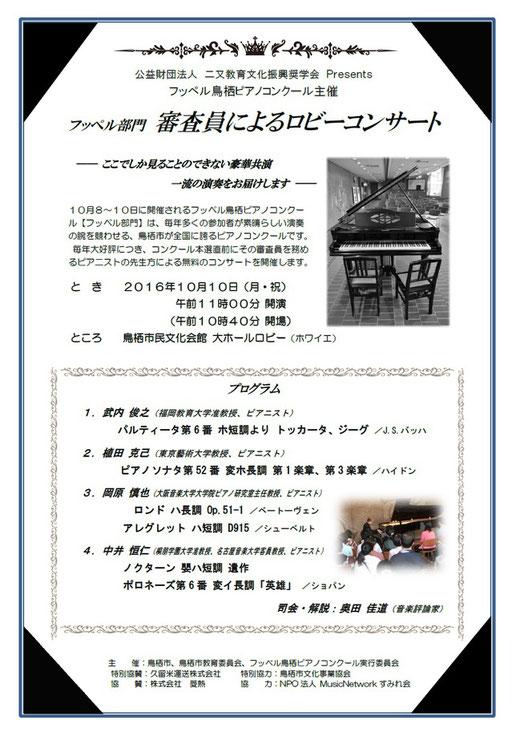 2016/10/10 11:00 鳥栖市民文化会館大ホールロビー