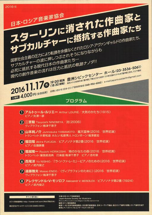 2016/11/17 19:00 豊洲シビックセンターホール