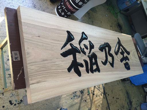 ♯歌舞伎看板   #カブキ木彫り #木彫り看板 #彫刻看板 #手彫り