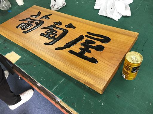 #葡萄屋木彫り