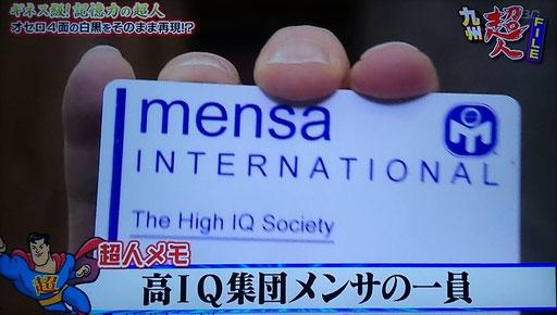 メンサインターナショナル会員証。日本には殆ど存在しない激レアのMENSA会員カード。知る人ぞ知る。