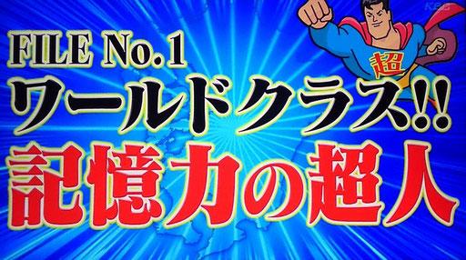 メンサ会員 & 記憶力分野でのギネス世界新記録樹立者 & 記憶術レッスン講師:宮地真一(シン)が、九州は福岡の超人気テレビ番組『ドォーモ』に『ワールドクラス・記憶力の超人』として特集される。