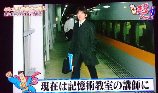 福岡(九州)の超人気テレビ番組で、宮地真一が記憶術講師として紹介される。記憶術セミナーの先生として、全国を飛び回る。