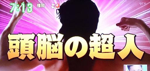 日本の超人コーナー。頭脳の超人・記憶力の超人としてテレビ出演。