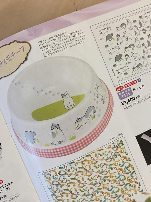 ポーセラーツ春限定カタログ:ペットフードボウル(カタログ)