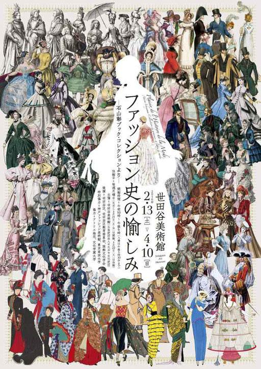 世田谷美術館「ファッション史の愉しみ」 衣装協力&ワークショップ