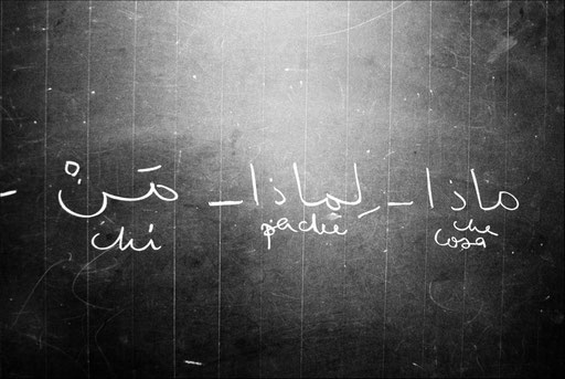 The blackboard of the small school of Italian for Arab people inside the mosque. Arabic words 'Mhan', 'Limadha', 'Mada', (translated in Italian) meaning 'Who', 'Why', 'What'.