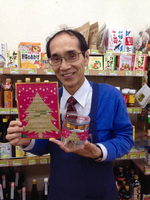 尾山台駅から徒歩7分、太陽食品の無農薬リンゴはプロのパティシエも納得の質。梅田店長の笑顔もいつも太陽のよう!