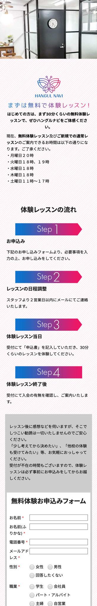 「コース&料金」ページのモバイル表示3