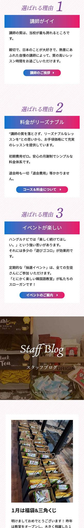 トップページのモバイル表示5