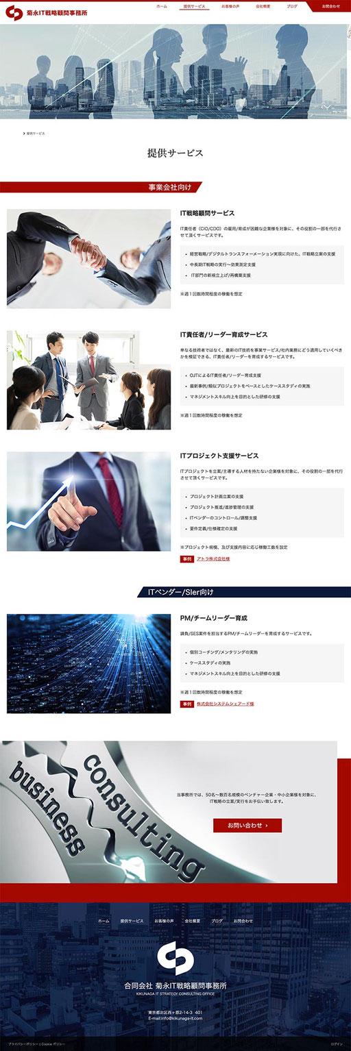 「提供サービス」ページのPC表示