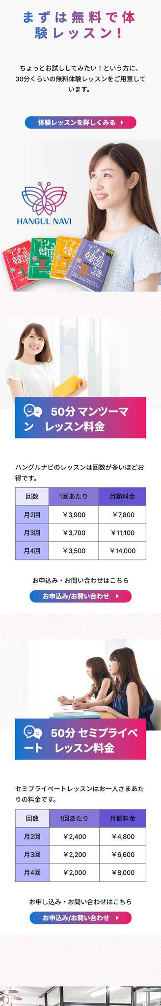 「コース&料金」ページのモバイル表示2