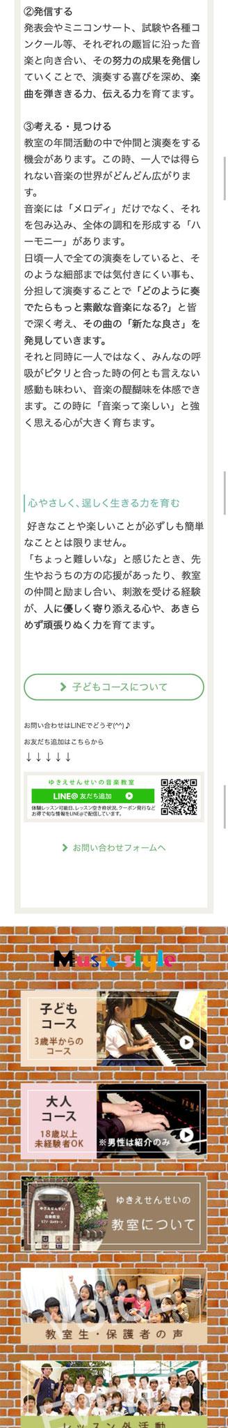 サブページのモバイル表示2