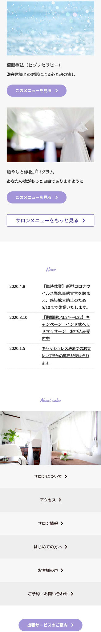 トップページのモバイル表示2