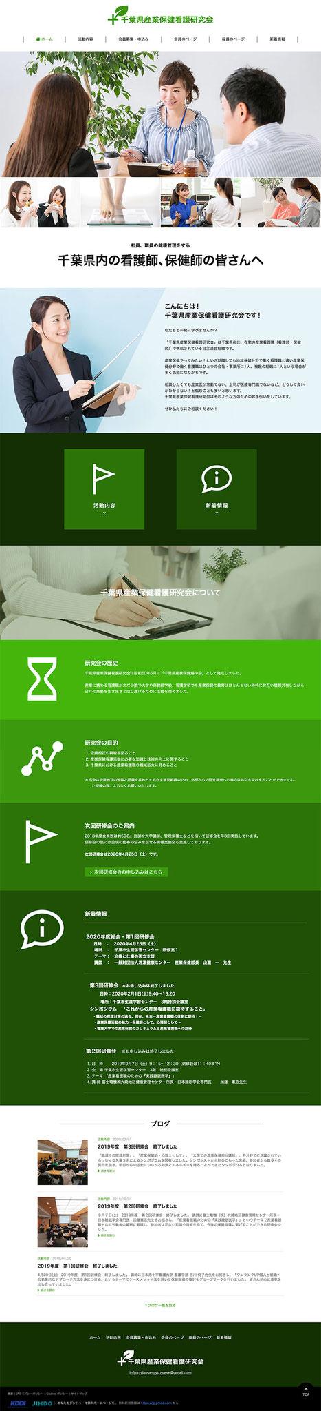 トップページのPC表示