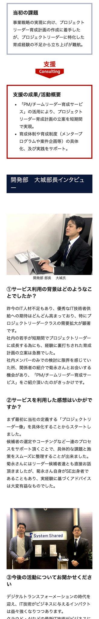 「お客様の声」ページのモバイル表示3