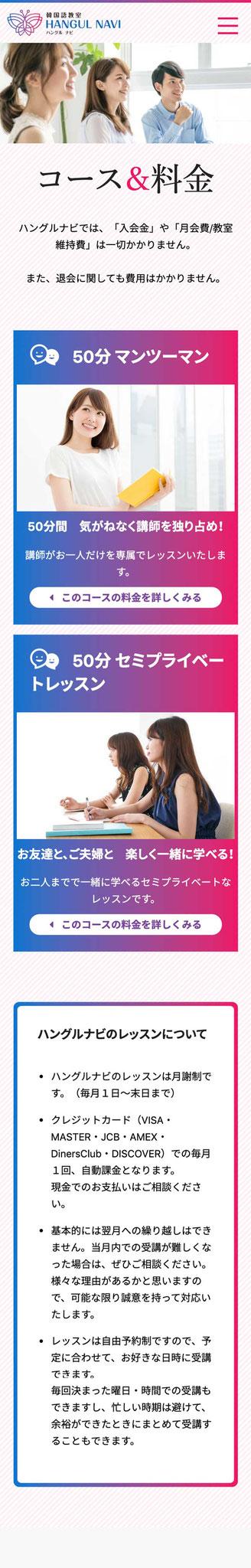 「コース&料金」ページのモバイル表示1