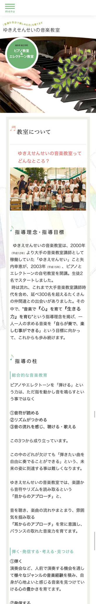 サブページのモバイル表示1