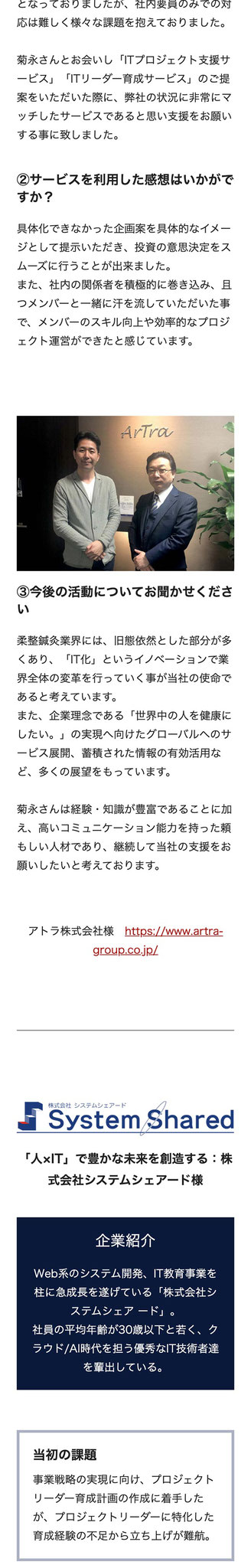 「お客様の声」ページのモバイル表示2