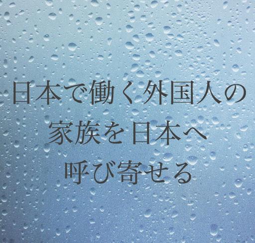 主に就労ビザをもつ外国人の家族を本国から日本へ呼び寄せたい・在留資格「家族滞在ビザ」申請手続き・神奈川県相模原市南区東林間の行政書士髙橋国際法務事務所・ビザカナ相模原にご相談ください。在留資格ビザ専門行政書士にお任せください。申請書類作成・入国管理局申請を代行
