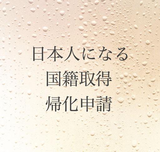 法務局・帰化許可申請・日本の国籍取得・帰化手続き。神奈川県相模原市南区東林間の行政書士髙橋国際法務事務所・ビザカナ相模原にご相談ください。国際業務・外国人の在留資格ビザ申請・帰化申請サポート専門行政書士高橋国際法務事務所にお任せください。小田急江ノ島線東林間駅西口から徒歩1分