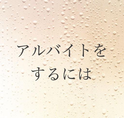 日本に在留する外国人がアルバイトするには、不法就労に注意!資格外活動許可申請・神奈川県相模原市南区東林間の行政書士髙橋国際法務事務所・ビザカナ相模原にご相談ください。在留資格ビザ専門行政書士にお任せください。申請書類作成・入国管理局申請を代行
