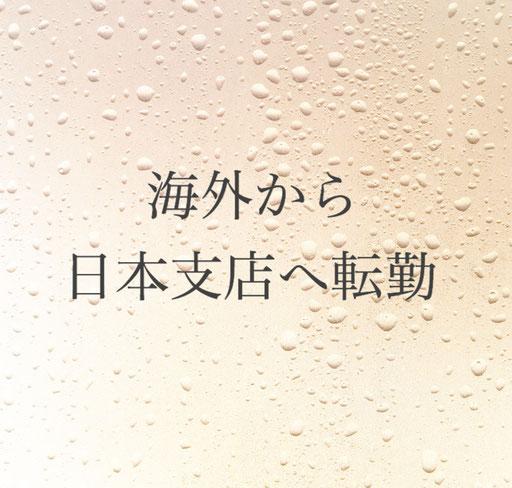 日本支店等に転勤・在留資格企業内転勤ビザ・神奈川県相模原市南区東林間の行政書士髙橋国際法務事務所・ビザカナ相模原にご相談ください。在留資格ビザ専門行政書士にお任せください。申請書類作成・入国管理局申請を代行