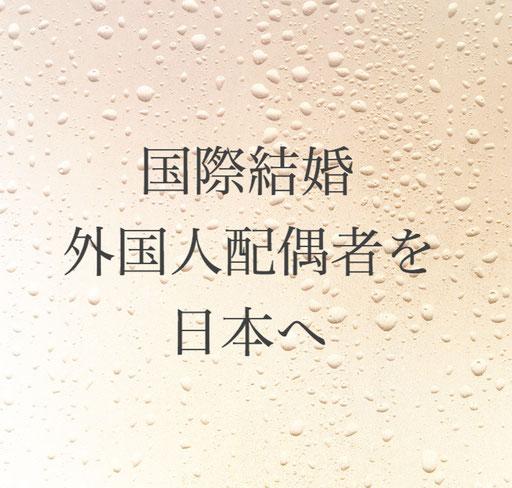 国際結婚を経て、外国人配偶者の日本呼び寄せ・日本人の配偶者等、結婚ビザ申請手続き・神奈川県相模原市南区東林間の行政書士髙橋国際法務事務所・ビザカナ相模原にご相談ください。在留資格ビザ専門行政書士にお任せください。申請書類作成・入国管理局申請を代行・小田急江ノ島線東林間駅西口から徒歩1分