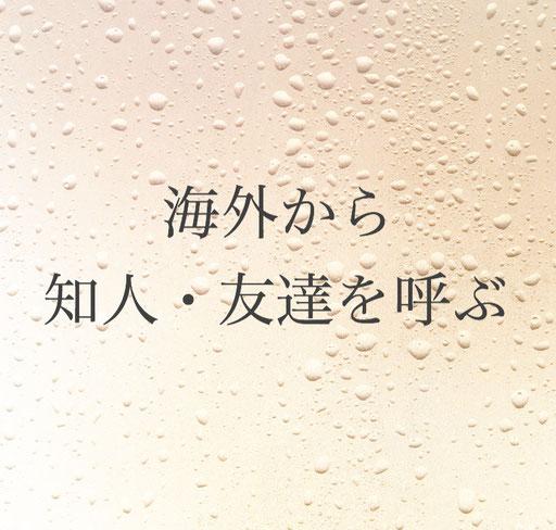 外国人の知人・友人の呼び寄せは、短期滞在ビザ・神奈川県相模原市南区東林間の行政書士髙橋国際法務事務所・ビザカナ相模原にご相談ください。在留資格ビザ専門行政書士にお任せください。