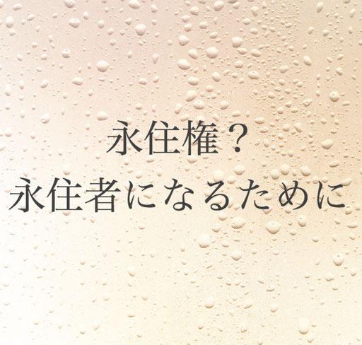 日本の永住権取得・永住者になるには・永住許可申請・神奈川県相模原市南区東林間の行政書士髙橋国際法務事務所・ビザカナ相模原にご相談ください。在留資格ビザ専門行政書士にお任せください。申請書類作成・入国管理局申請を代行