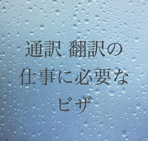 外国人、日本企業に就職・通訳や翻訳の仕事(外国人留学生のビザ手続き)、在留資格「技術・人文知識・国際業務ビザ」外国人留学生の就職ビザ・神奈川県相模原市南区東林間の行政書士髙橋国際法務事務所・ビザカナ相模原に相談ください。在留資格ビザ専門行政書士にお任せください。申請書類作成・入国管理局申請を代行