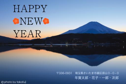 逆さ富士はどこから見えるのが一番ですか? 富士山年賀状