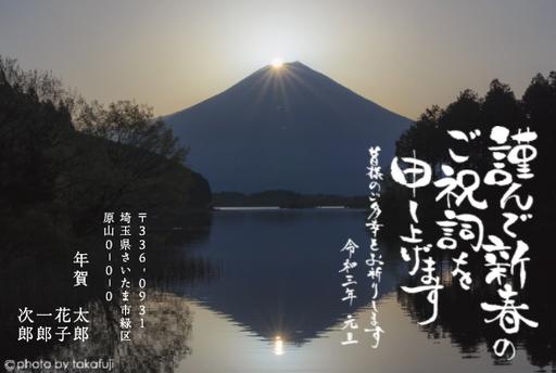 初日の出、富士の高嶺に日が登る年賀状